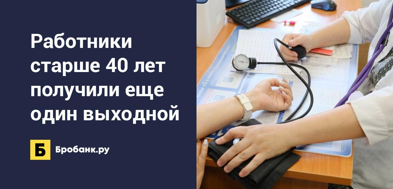 Работники старше 40 лет получили еще один выходной
