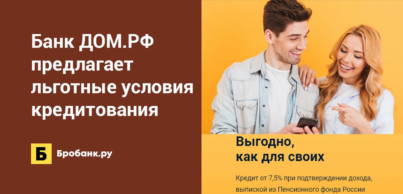 Банк ДОМ.РФ предлагает льготные условия кредитования