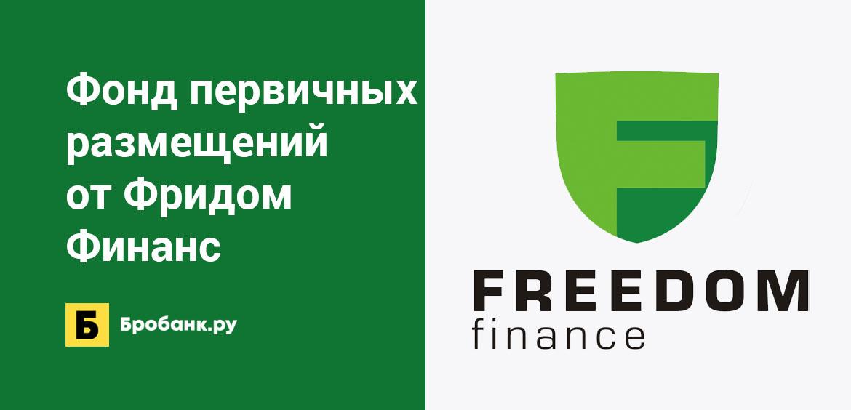 Фонд первичных размещений от Фридом Финанс