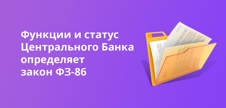 Функции и статус Центрального Банка определяет закон ФЗ-86