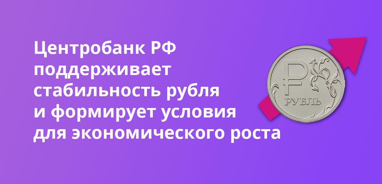Центробанк РФ поддерживает стабильность рубля и формирует условия для экономического роста