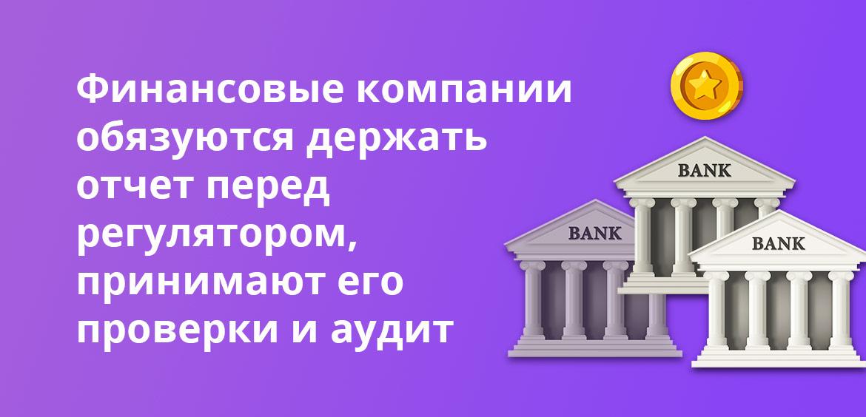 Финансовые компании обязуются держать отчет перед регулятором, принимают его проверки и аудит