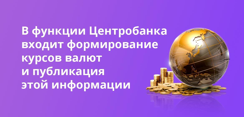 В функции Центробанка входит формирование курсов валют и публикация этой информации