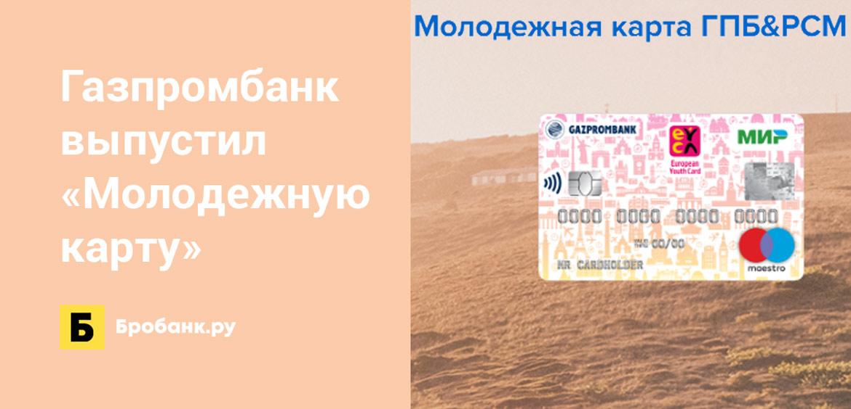 Газпромбанк выпустил Молодежную карту