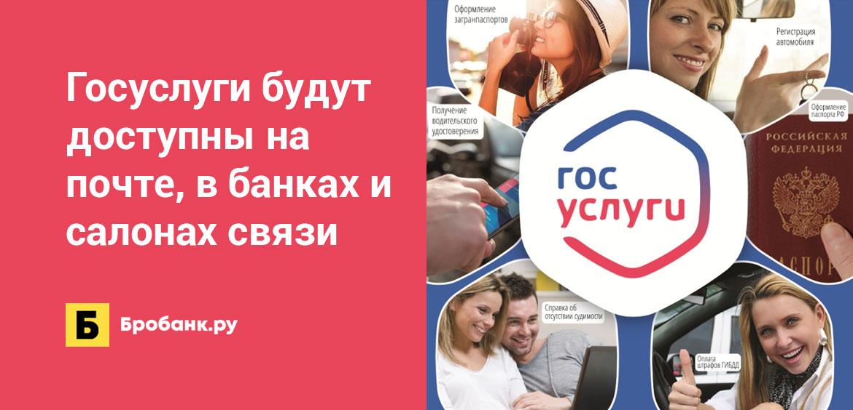 Госуслуги будут доступны на почте, в банках и салонах связи