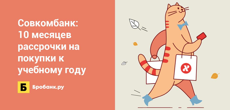 Совкомбанк: 10 месяцев рассрочки на покупки к учебному году