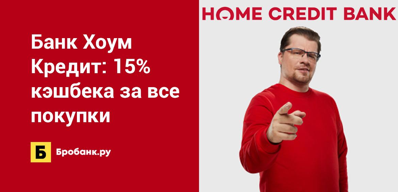 Банк Хоум Кредит: 15% кэшбека за все покупки