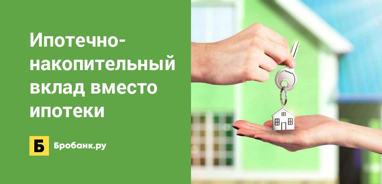 Ипотечно-накопительный вклад вместо ипотеки