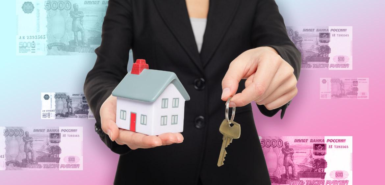 Ипотека под залог недвижимости в 2020 году