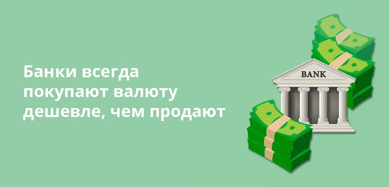 Банки всегда покупают валюту дешевле, чем продают