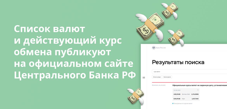 Список валют и действующий курс обмена публикуют на официальном сайте Центрального Банка РФ