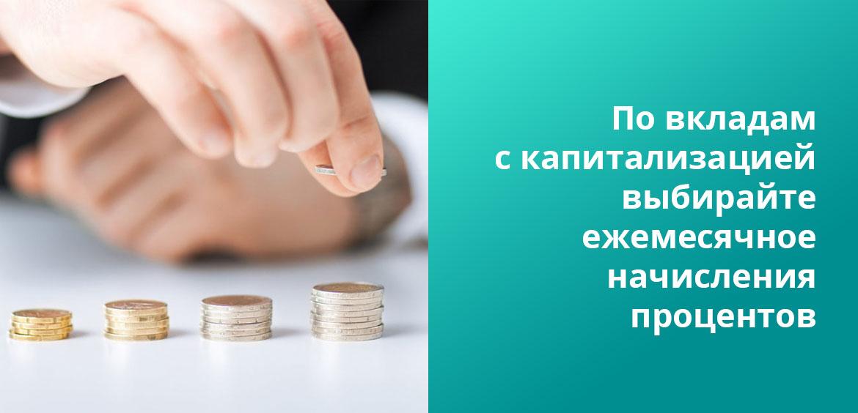 Независимо от того, как начисляются проценты по вкладу, его досрочное закрытие ведет к потере денег