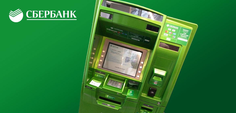 Как оплатить налог через банкомат Сбербанка