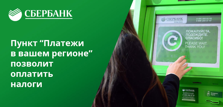Для оплаты налогов через банкомат Сбербанка надо знать отделение ФНС