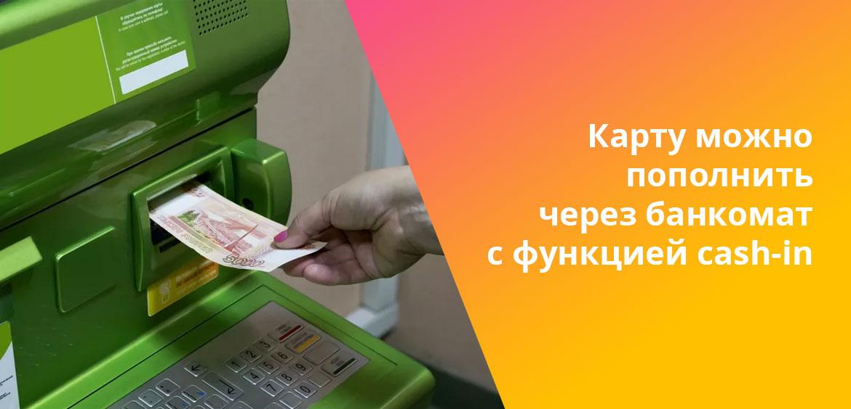 Современные банкоматы принимают купюры, через них можно пополнить карту