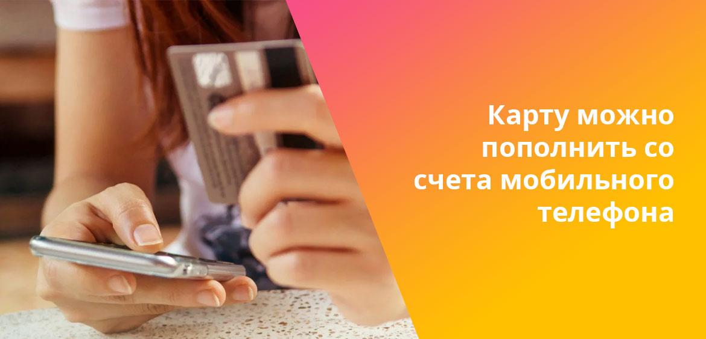 Пополнить карту можно также в почтовых отделениях и со счета мобильного телефона