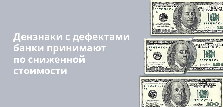 Дензнаки с дефектами банки принимают по сниженной стоимости