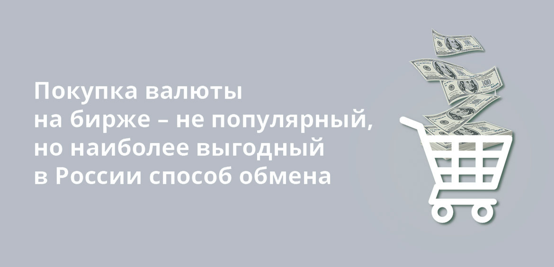 Покупка валюты на бирже – не популярный, но наиболее выгодный в России способ обмена