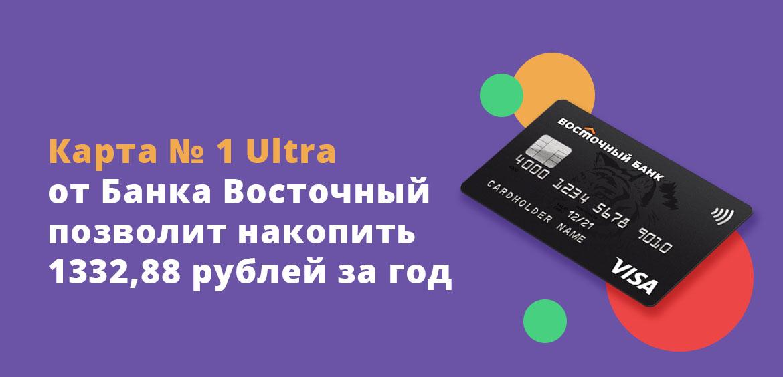 Карта № 1 Ultra от Банка Восточный позволит накопить 1332,88 рублей в год
