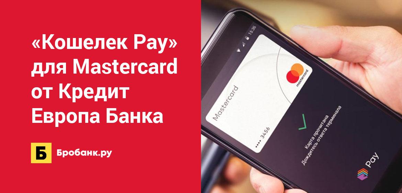 Кошелек Pay для Mastercard от Кредит Европа Банка