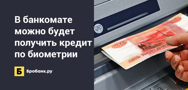 В банкомате можно будет получить кредит по биометрии