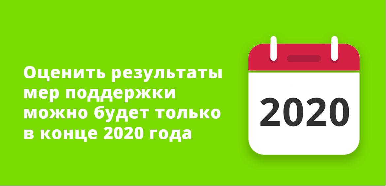 Оценить результаты мер поддержки можно будет только в конце 2020 года