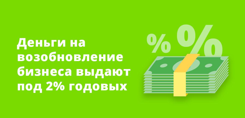 Деньги на возобновление бизнеса выдают под 2% годовых