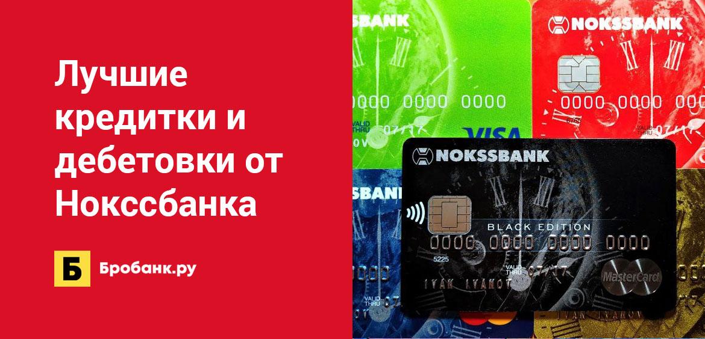 Лучшие кредитки и дебетовки от Нокссбанка
