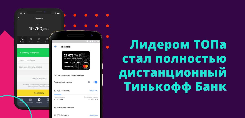 Лидером ТОПа стал полностью дистанционный Тинькофф Банк