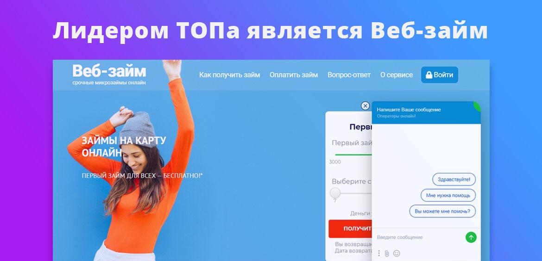 Лидером ТОПа является Веб-займ