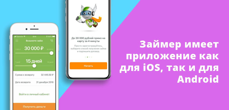 Займер имеет приложение как для iOS, так и для Android