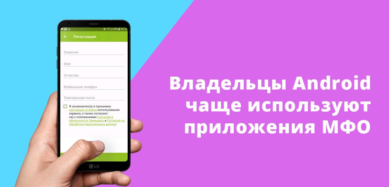 Владельцы Android чаще используют приложения МФО