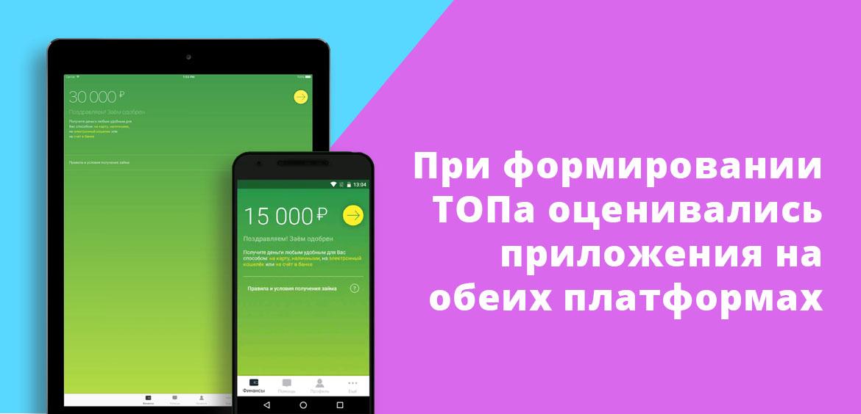 При формировании ТОПа оценивались приложения на обеих платформах