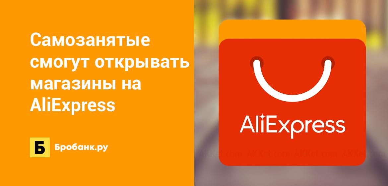 Самозанятые смогут открывать магазины на AliExpress