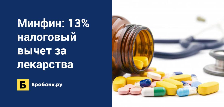 Минфин: 13% налоговый вычет за лекарства