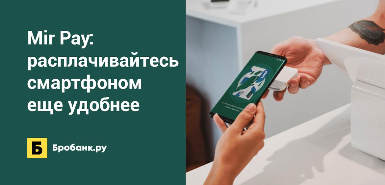 Mir Pay: расплачивайтесь смартфоном еще удобнее