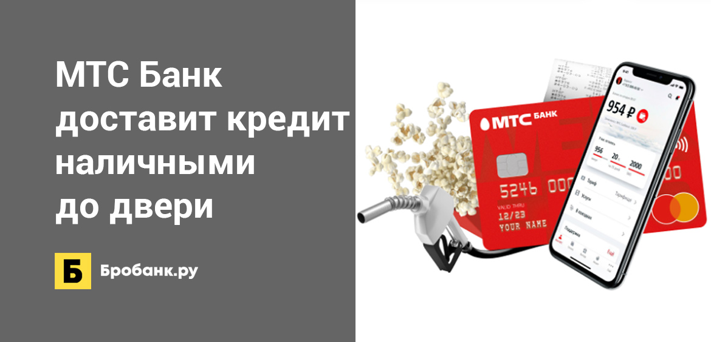МТС Банк доставит кредит наличными до двери