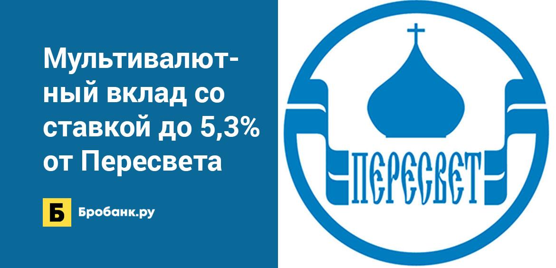 Мультивалютный вклад со ставкой до 5,3% от Пересвета