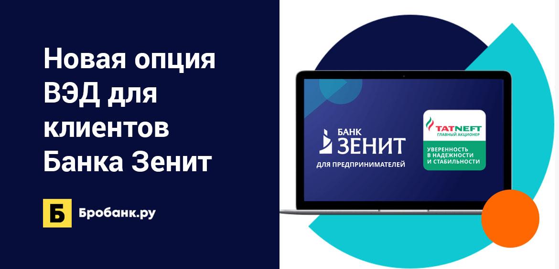 Новая опция ВЭД для клиентов Банка Зенит