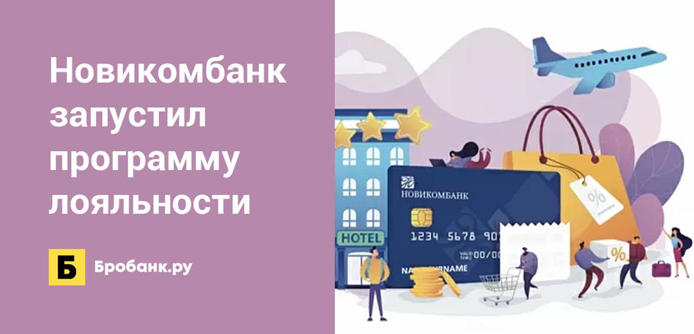 Новикомбанк запустил программу лояльности Бонусы