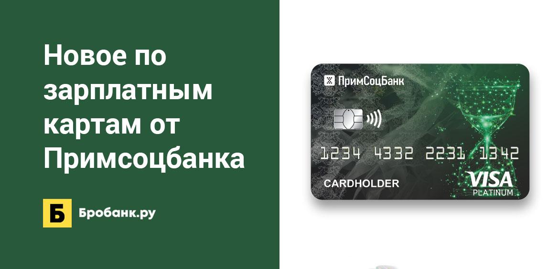 Новое по зарплатным картам от Примсоцбанка