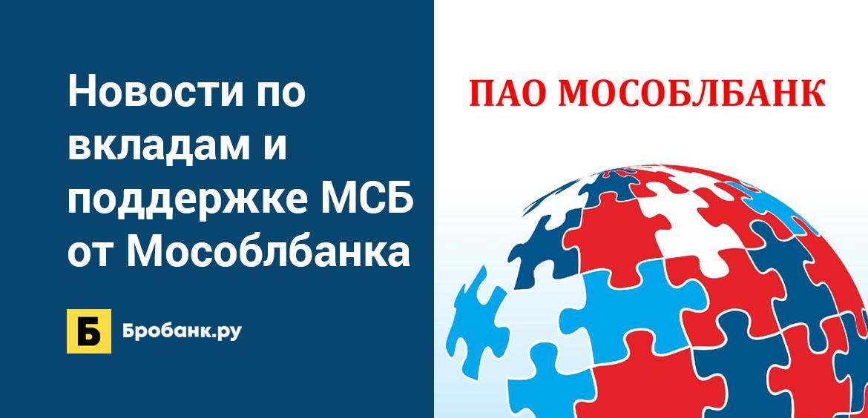 Новости по вкладам и поддержке МСБ от Мособлбанка
