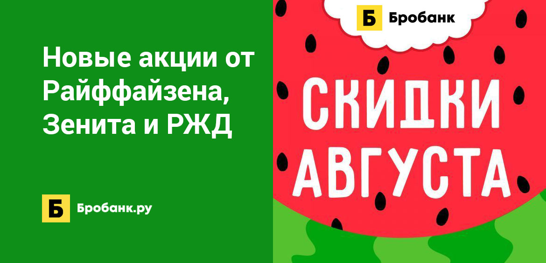 Новые акции от Райффайзена, Зенита и РЖД