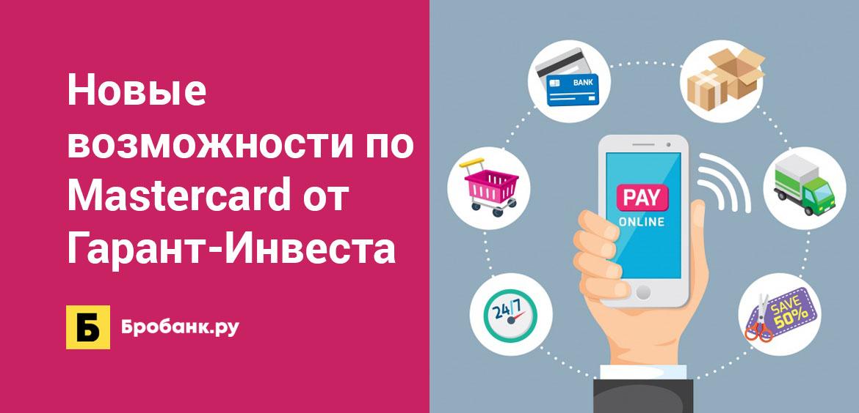 Новые возможности по Mastercard от Гарант-Инвеста