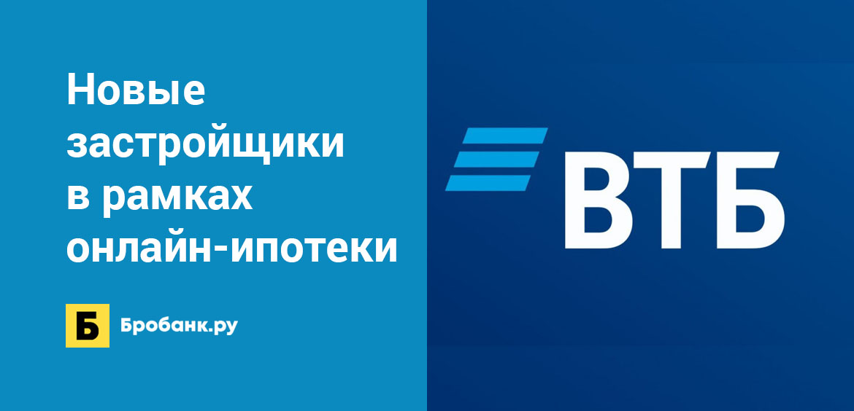 Новые застройщики в рамках онлайн-ипотеки от ВТБ