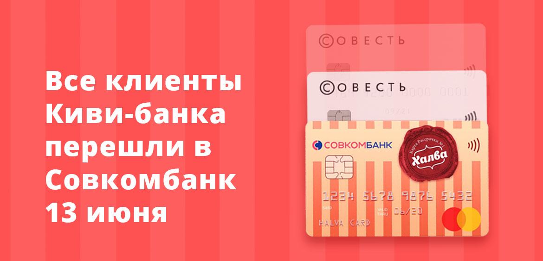 Все клиенты Киви-банка перешли в Совкомбанк 13 июня