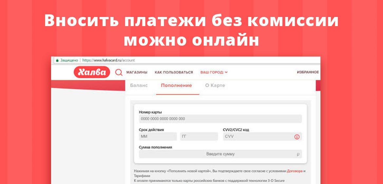 Вносить платежи без комиссии можно онлайн