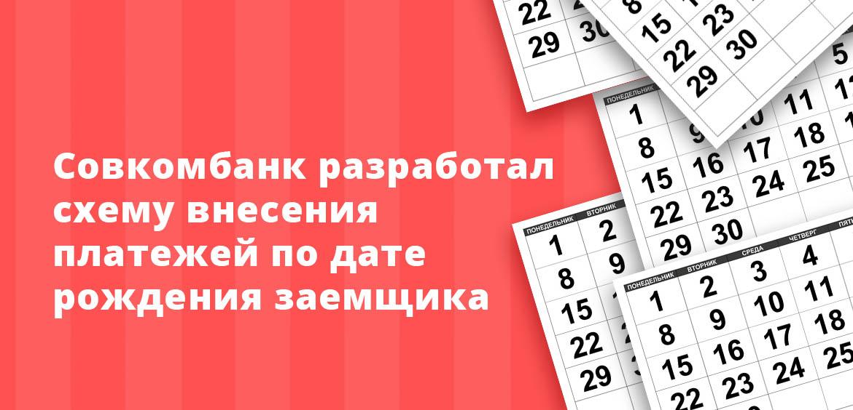 Совкомбанк разработал схему внесения платежей по дате рождения заемщика