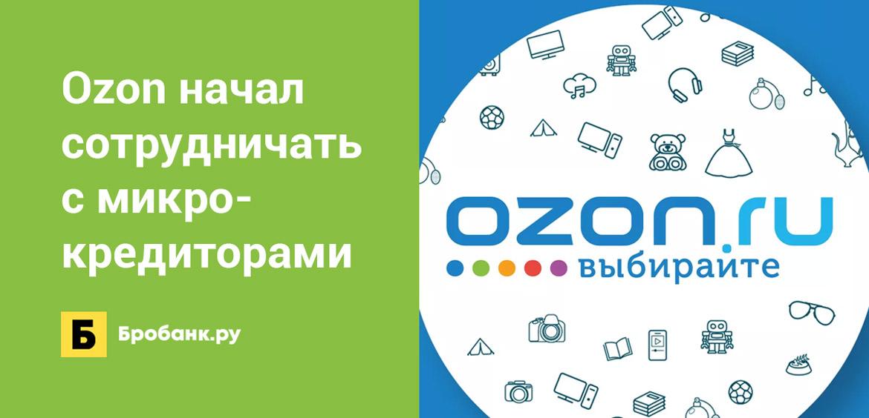 Ozon начал сотрудничать с микрокредиторами