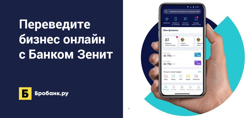 Переведите бизнес онлайн с Банком Зенит